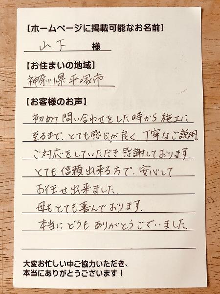 【県営住宅への給湯器&110cm浴槽の新規設置工事】神奈川県平塚市の山下様より、お客様のお声をいただきました!