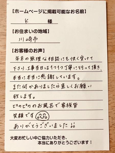 【県営住宅への給湯器&110cm浴槽の新規設置工事】川崎市 K様より、お客様のお声をいただきました!