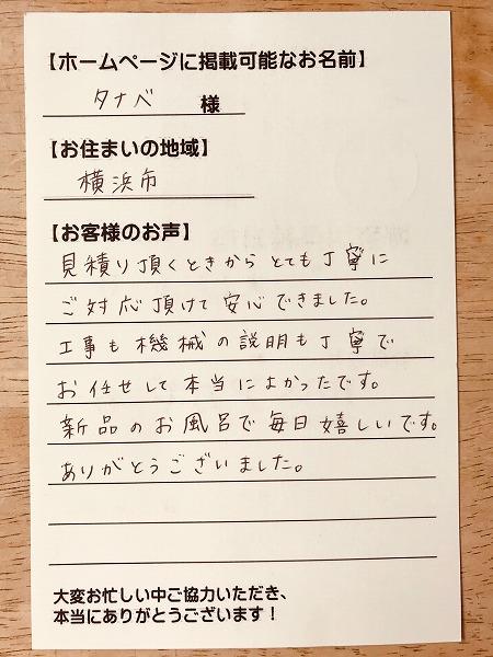 【ホールインワン風呂釜&浴槽セットの新規取付工事】横浜市のタナベ様より、お客様のお声をいただきました!
