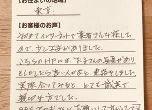 【バランス釜の交換工事】東京のタキ様より、お客様のお声をいただきました!