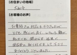【バランス釜の交換工事】大和市の千葉 様より、お客様のお声を頂きました!