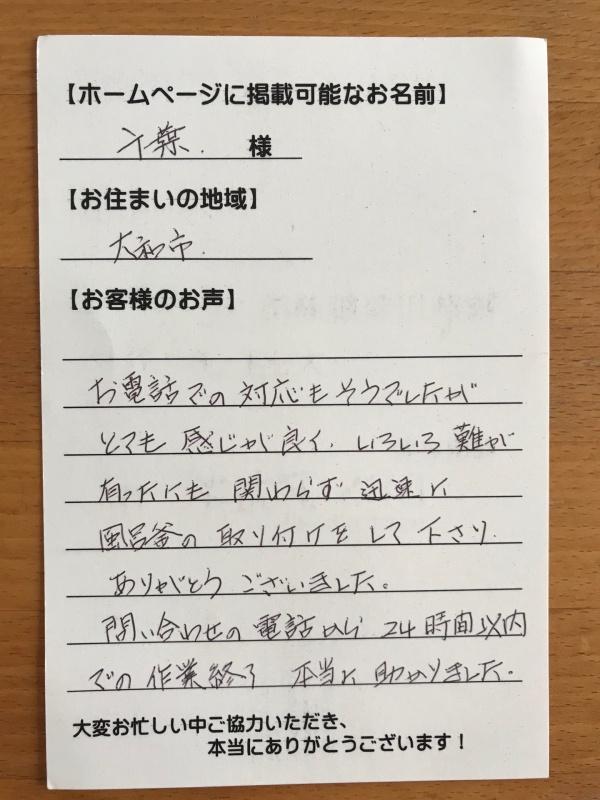 いちょう団地でのバランス釜の交換工事の様子です。いちょう団地は大和市にある、県営住宅です。おもにバランス釜が取り付けられています。