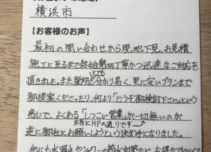 【業務用給湯器32号RUXC-E3200Wへのお取り替え工事 】横浜市 D社社員寮 様より、お客様のお声を頂きました!