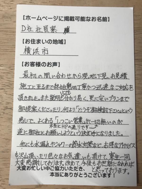 横浜市の社員寮にて、業務用給湯器32号RUXC-E3200Wへのお取り替え工事を行いました。交換前の機器はノーリツ50号給湯器GQ-5011WZ-2です。水道配管の関係で、50号から32号へと能力を落としました。工事後に頂いたお客様のお声のハガキがこちらです!