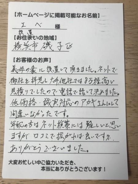 横浜市磯子区にあります市営洋光台住宅にて、風呂釜&浴槽のお取り替え工事を行いました。工事後に頂いたお客様のお声のハガキです^^
