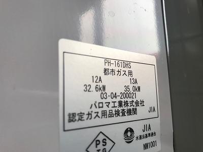 従来型の機種をご希望であれば、リンナイ製RUXC-V1615SWF-HPでも十分対応可能です。