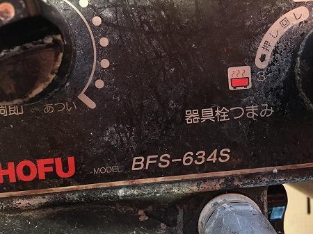 長府製作所BFS-634Sバランス釜 交換工事【東中原住宅 in 平塚市】その2