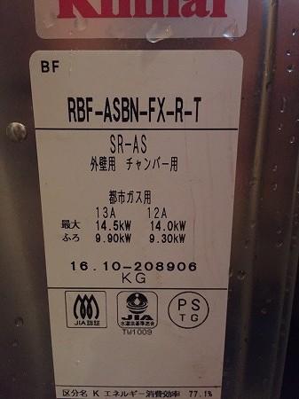 長府製作所BFS-634Sバランス釜 交換工事【東中原住宅 in 平塚市】その9