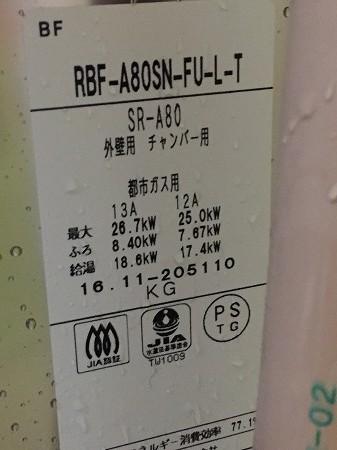 FS-5NBからの取替は、リンナイRBF-A80SNが最適です!