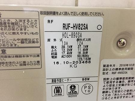 RUF-HV82SA-Eリンナイのホールインワン給湯器です。もちろん追い焚き機能も付いています。