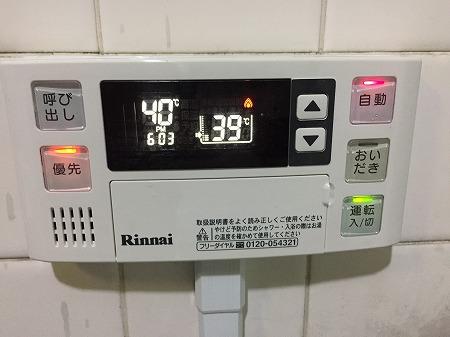 団地に設置可能なリモコン式風呂の代表格「ホールインワン給湯器」のリモコンです。