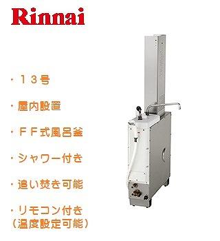 リンナイ FF式風呂釜 RF-1370FFS-B