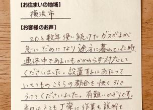 【バランス釜お取替え工事】横浜市のおさだ様より、お客様のお声を頂きました!