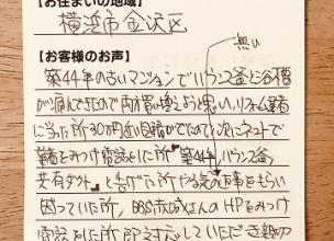 【マンション共有ダクト設置専用バランス釜交換工事】横浜市金沢区の八木様より、お客様のお声をいただきました!
