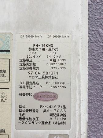 パロマ給湯器PH-16KWGのお取り替え工事【工場 in 神奈川県綾瀬市】No.2