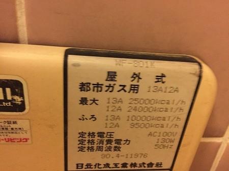 日立WF-801Kからの給湯器交換工事【横浜市青葉区】WF-801Kからのお取替え工事は、お得な費用の当社にお任せください。その5