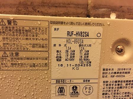 日立WF-801Kからの給湯器交換工事【横浜市青葉区】WF-801Kからのお取替え工事は、お得な費用の当社にお任せください。その8