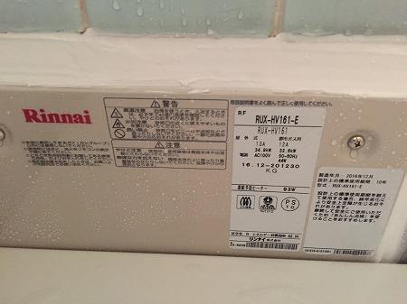 給湯器(HOL-1650AQ)&110cm浴槽の交換工事【 in UR都市機構(公団)】その6