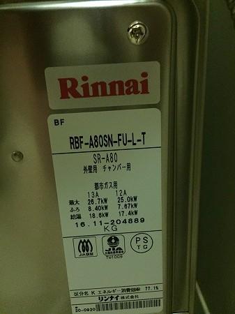 バランス釜給湯器の交換工事【 in 横浜市磯子区】その4