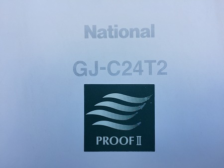 ナショナル GJ-C24T2からリンナイRUF-A2005SAWへのお取替え工事【平塚市】無線リモコンバージョン。その2