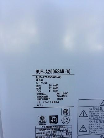 ナショナル GJ-C24T2からリンナイRUF-A2005SAWへのお取替え工事【平塚市】無線リモコンバージョン。その5