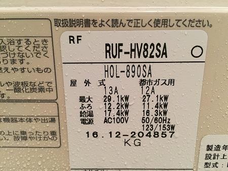 区営住宅へのお風呂&浴槽の新規取り付け工事【東京都中野区】区営住宅への風呂釜設置は、当社にお任せください。その8