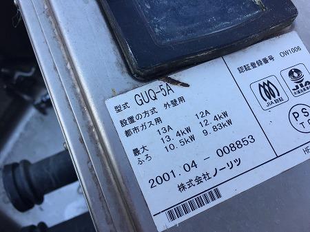 バランス釜から給湯器へのリフォーム工事【横浜市金沢区】その2