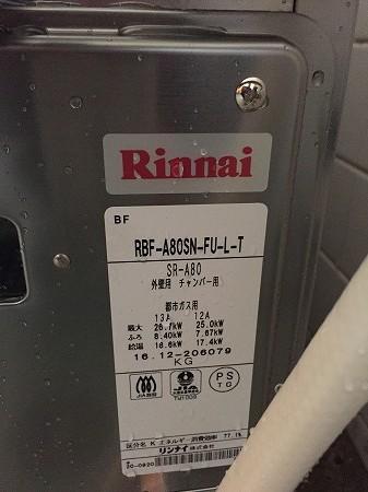ガスター SR-80S2→リンナイ RBF-A80SNへの風呂釜交換工事【川崎市宮前区】その5