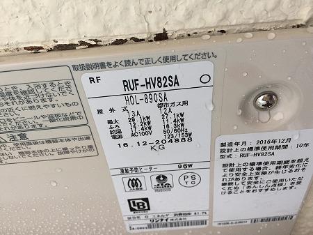 ホールインワン風呂釜&湯沸かし器の新規取り付け工事【藤沢市】2