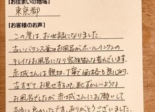 【バランス釜からホールインワンへの交換工事】東京都の長谷川様より、お客様のお声を頂きました!