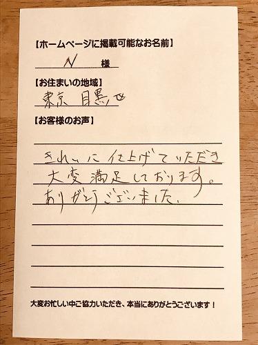 【バランス釜からホールインワン給湯器への交換工事】東京都目黒区洗足のN様より、お客様のお声を頂きました!