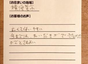 【市営住宅への風呂釜の新規取り付け工事】横須賀市阿部倉の田上様より、お客様のお声を頂きました!