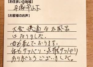 【バランス釜からホールインワン風呂釜への交換工事】平塚市山下の北田様より、お客様のお声を頂きました!
