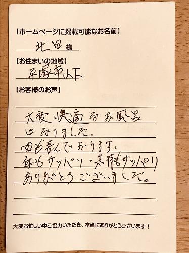 【バランス釜からホールインワン風呂釜への交換工事】平塚市山下の北田様より、お客様のお声を頂きました!その1