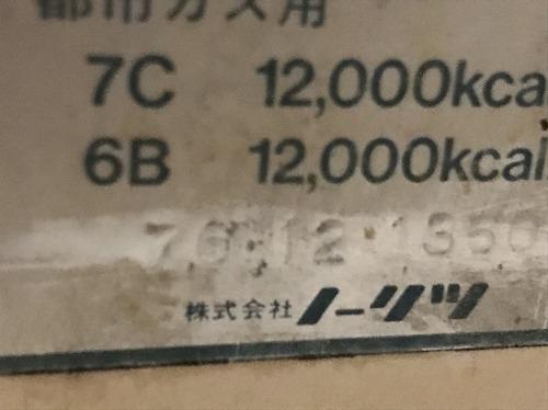【バランス釜からホールインワンへの交換工事】東京都の長谷川様より、お客様のお声を頂きました!その4