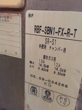 【ガスター  SR-S1】バランス釜のお取替え工事 【藤沢市大庭】ガスター製風呂釜sr-s1からの交換工事は、経験豊富な当社にお任せください。その3