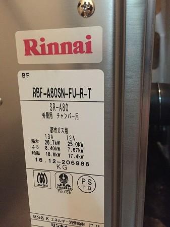 バランス釜&浴槽のお取替え工事【八王子市南大沢】その5