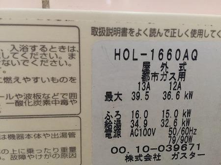 ホールインワン給湯器HOL-1660AQセットからの全取り替え工事【東京都町田市本町田】交換・新規設置も行っております。その3