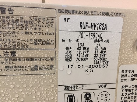 ホールインワン給湯器セットの全取り替え工事【東京都町田市本町田】交換・新規設置も行っております。その7