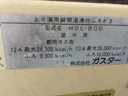 HOL-80Dからのお取替え工事【横浜市保土ヶ谷区上菅田町】交換は当社にお任せください。その3
