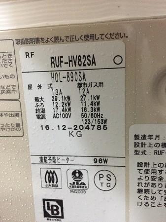 HOL-80Dからのお取替え工事【横浜市保土ヶ谷区上菅田町】交換は当社にお任せください。その9