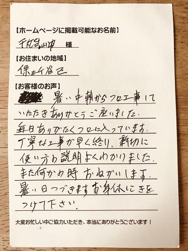 横浜市保土ヶ谷区千丸台団地へのご入居に際し、ガス給湯器と90cm浴槽の新規取り付け工事を行いました。工事完了後に大満足されたお客様より頂いた、お客様のお声のお葉書です。ご覧ください、どうぞ!