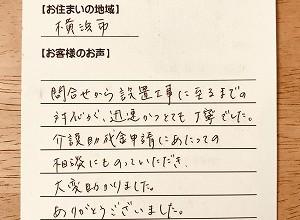 【バランス釜からホールインワン風呂釜への交換工事】横浜市のワタナベ様より、お客様のお声を頂きました!