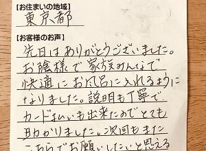 【バランス釜からホールインワン風呂釜への交換工事】東京都の佐藤様より、お客様のお声を頂きました!