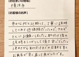 【バランス釜の交換工事 in 県営住宅】横浜市の あみ様より、お客様のお声を頂きました!