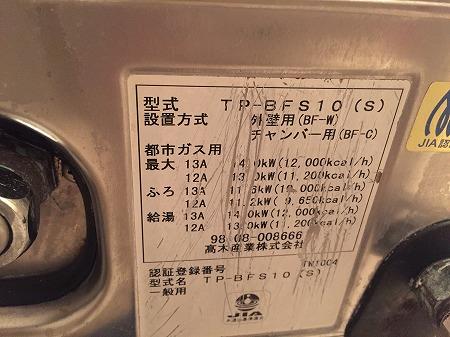 パーパス風呂釜BF510? いいえ、BFS10のお取替え工事【横浜市緑区霧が丘】3
