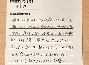 【タッチパネル式の広い浴槽セットお取替え工事】東京都の原川様より、お客様のお声を頂きました!