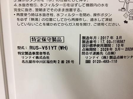 湯沸かし器(台所の給湯器)の新規取り付け工事【藤沢市大庭】3