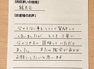 【団地用給湯専用110cm浴槽セットの新規取り付け工事】横浜市の長谷川様より、お客様のお声を頂きました!