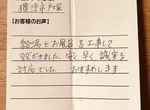 【県営住宅へのお風呂の新規設置工事】横浜市戸塚の団地のオバチャン様より、お客様のお声を頂きました!
